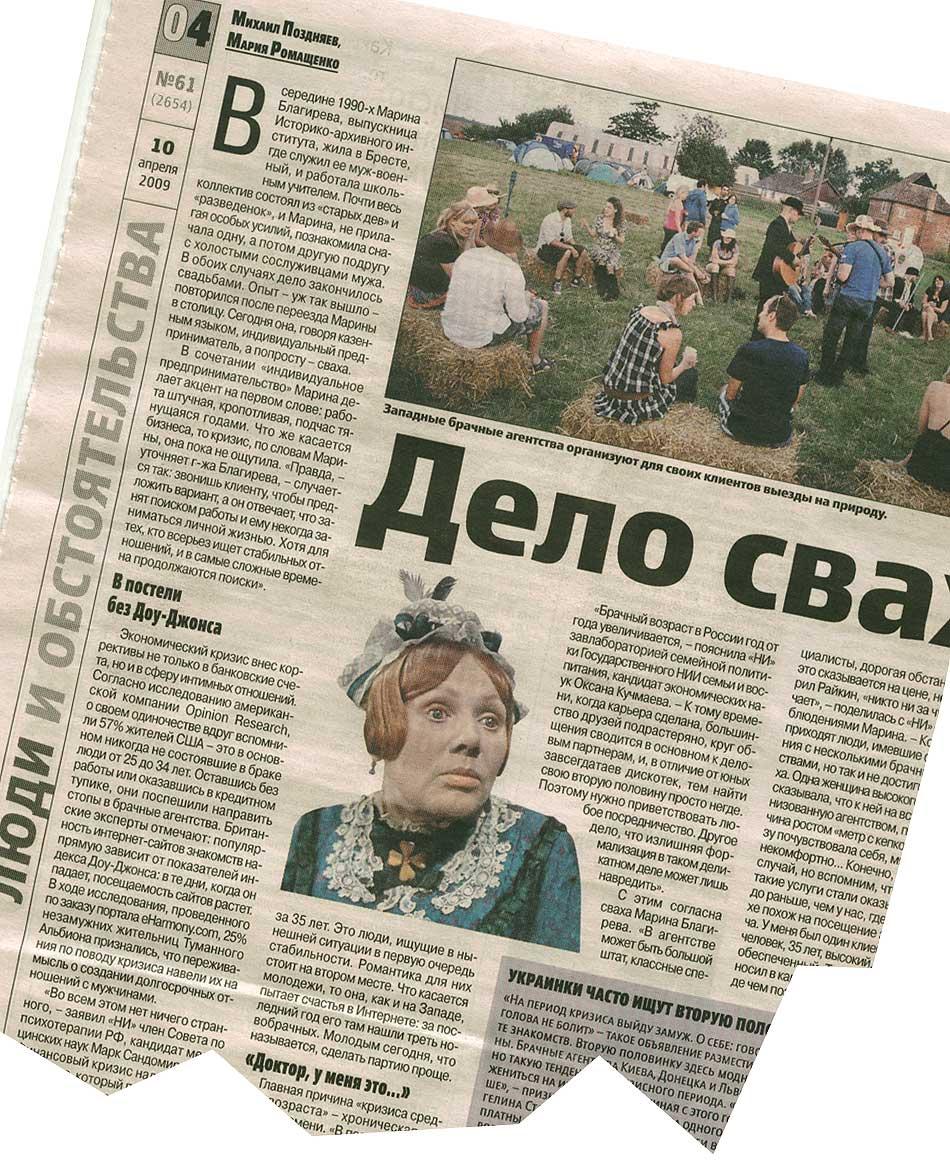 газета знакомств в белоруссии
