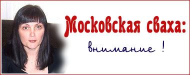 служба знакомств московская сваха